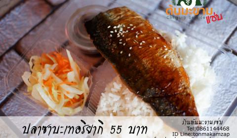ข้าวกล่องปลาซาบะเทอริยากิเมกา