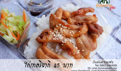 ข้าวไก่เทอริยากิ ข้าวกล่องจากร้านต้นมะขามแซ่บ