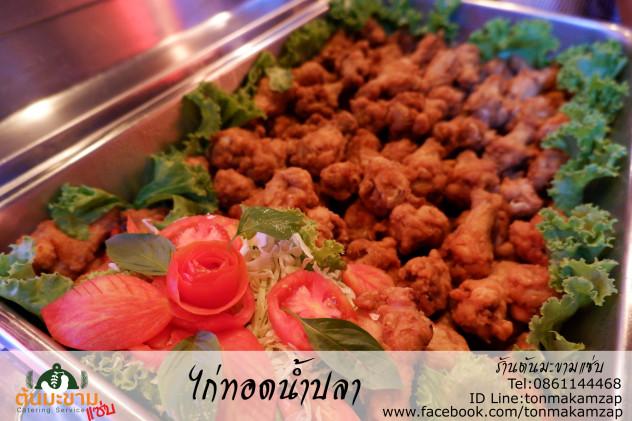 เมนูเด็ด ไก่ทอดน้ำปลา ทานง่าย ทานได้ทุกคน จัดเลี้ยงนอกสถานที่