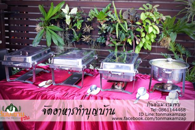รับจัดอาหารทำบุญบ้าน catering bangkok