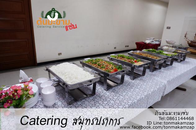 รับจัดอาหารนอกสถานที่สมุทรปราการ