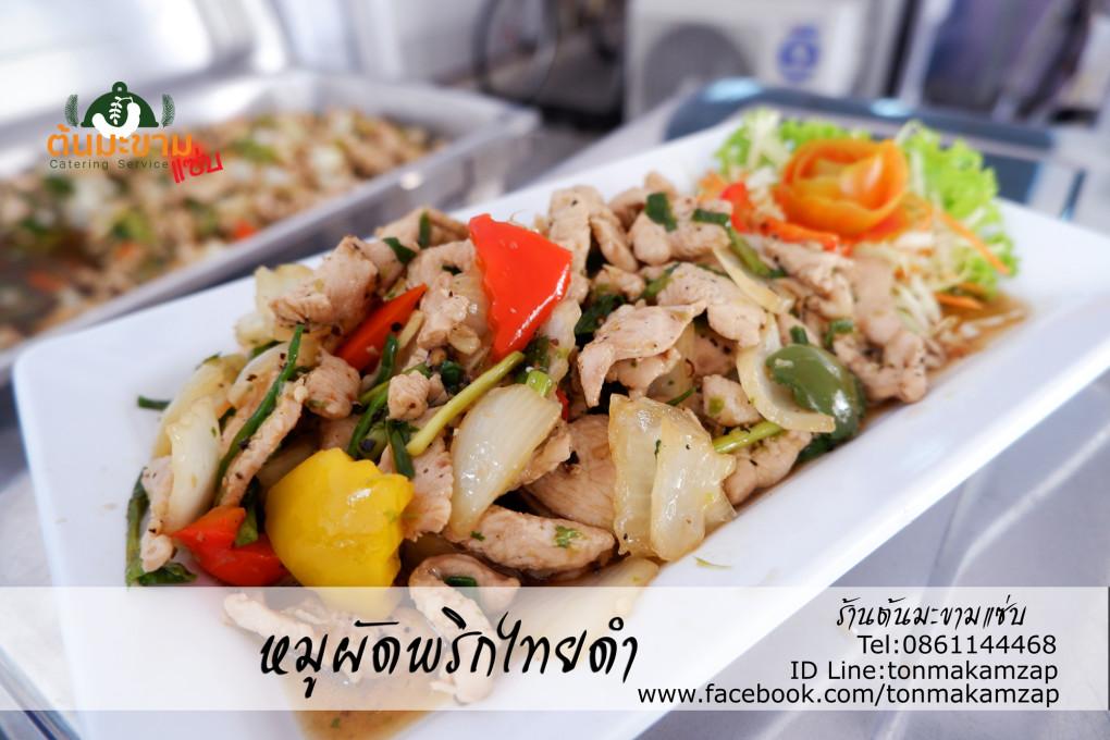 อาหารทำบุญบริษัทหมูผัดพริกไทยดำ