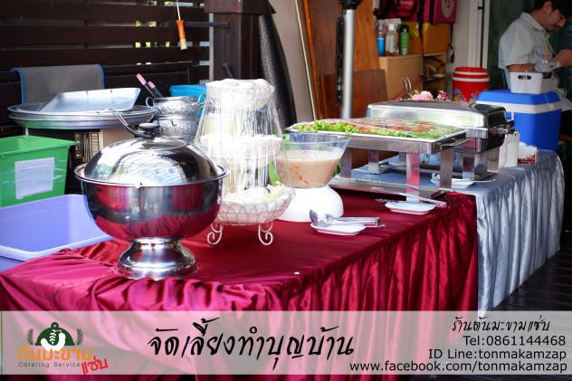 Catering buffetจัดเลี้ยงทำบุญบ้าน เขตกรุงเทพ