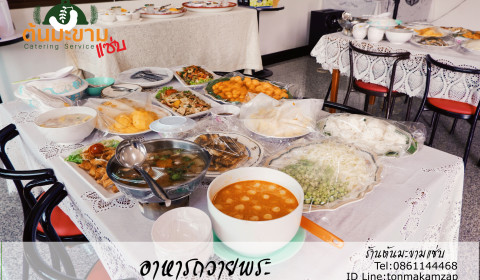 CateringH1 อาหารถวายพระ เราพร้อมบริการให้ลูกค้าถึงงานเลยรอยกประเคนอย่างเดียว