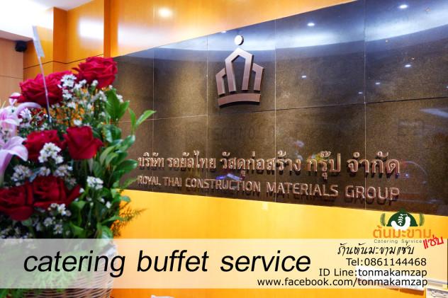 catering buffet service บางนา ออฟฟิต ตึกเซ็นทรัลบางนา
