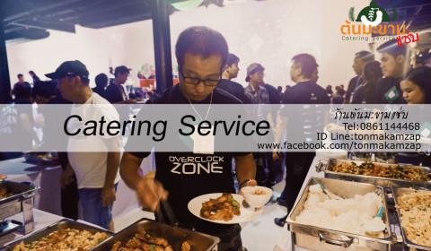 catering buffet จัดเลี้ยงนอกสถานที่