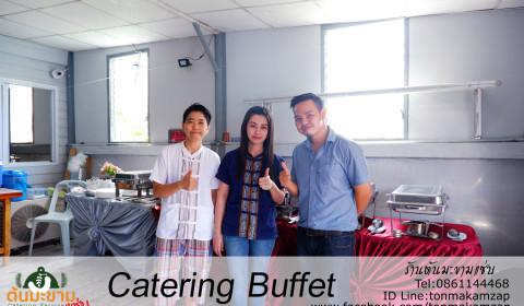 catering service อาหารทำบุญบ้าน