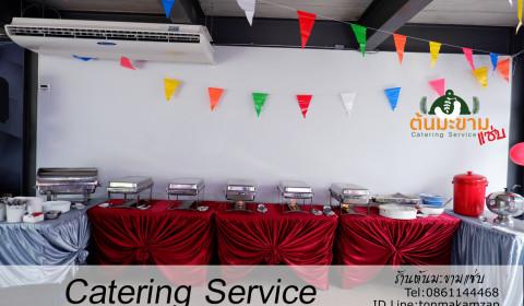 catering service งานปีใหม่และทำบุญบริษัท