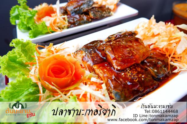 ปลาซาบะเทอริยากิ อาหารทำบุญบ้าน