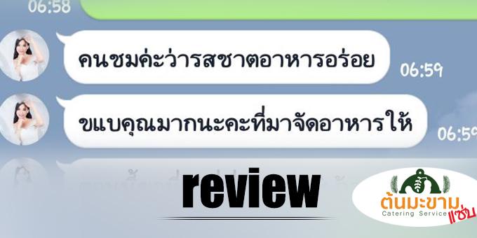 review รีวิวบุฟเฟ่ต์งานแต่ง แขก 200 ท่าน พิกัดคลองอาเสี่ย
