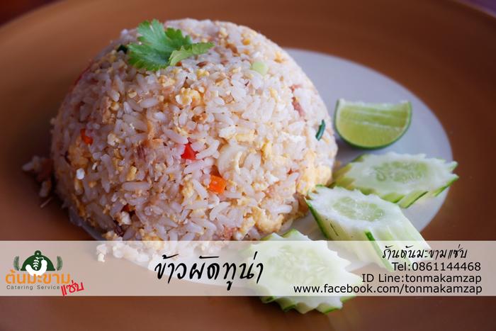 วิธีผัดข้าวผัดปลาทูน่ากระป๋องให้อร่อย