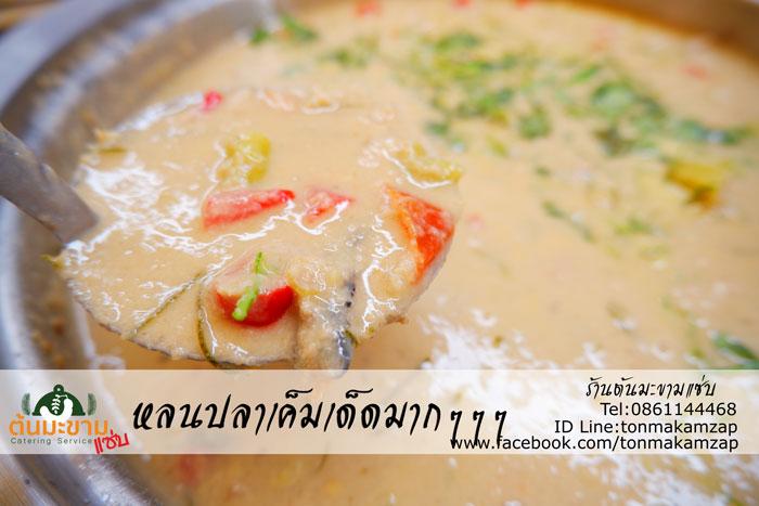 ปลาเค็มหลนอร่อยๆ สุดยอดเมนูอาหารไทยแต่โบราณ