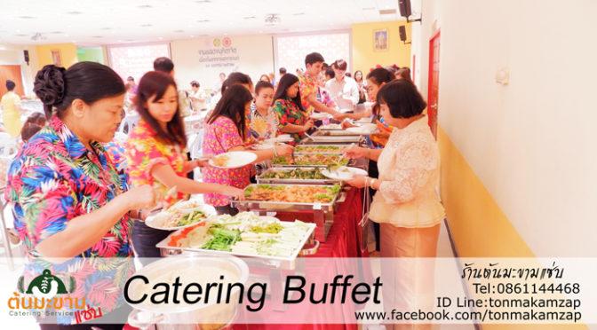 Catering จัดอาหารนอกสถานที่ถูกใจลูกค้าสุดๆ