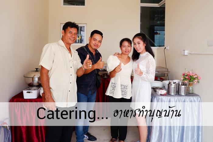 Cateringอาหารทำบุญบ้าน