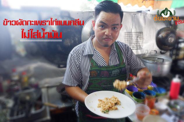 วิธีผัดข้าวผักกะเพราไก่แบบคลีน