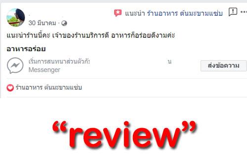 review-catering งานบวชวัดกลาง