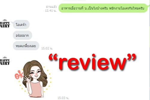 reviewcatering จากลูกค้าที่ใช้งานจริงๆ