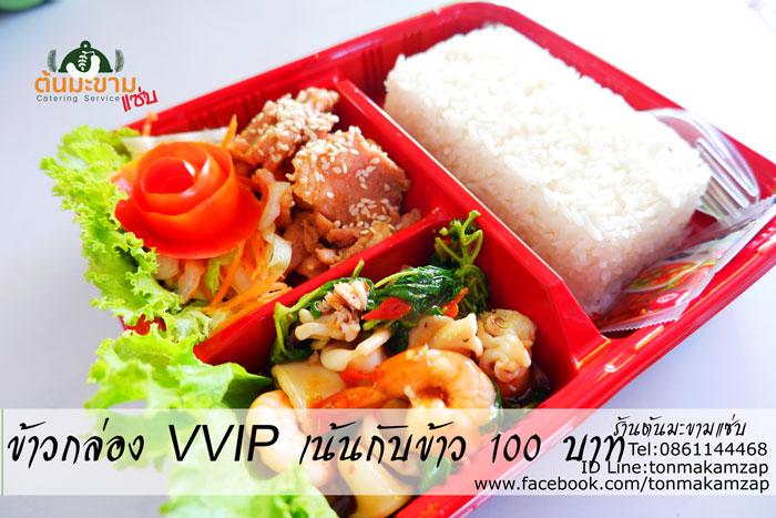 ข้าวกล่อง VVIP น่ากิน เน้นกับข้าว ส่งนิคมบางปูสมุทรปราการ