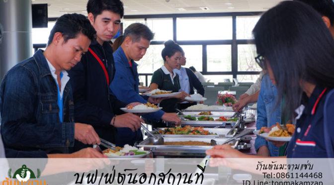 อาหารบุฟเฟ่ต์จัดเลี้ยง Catering นอกสถานที่บางพลีสมุทรปราการ