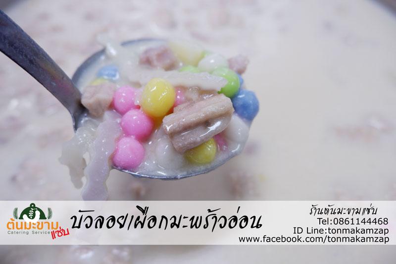บัวลอยเผือกมะพร้าวอ่อนขนมหวานไทย