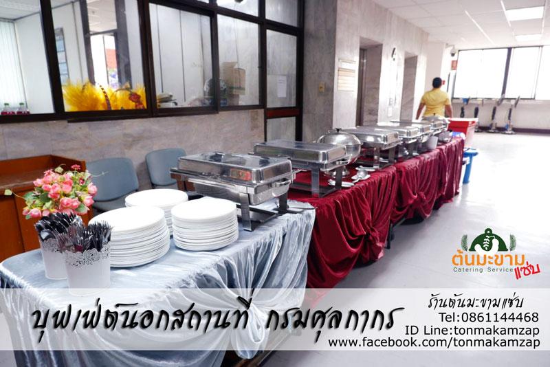 ตัวอย่างการจัดอาหารประชุมแบบบุฟเฟ่ต์ ที่กรมศุลคลองเตย