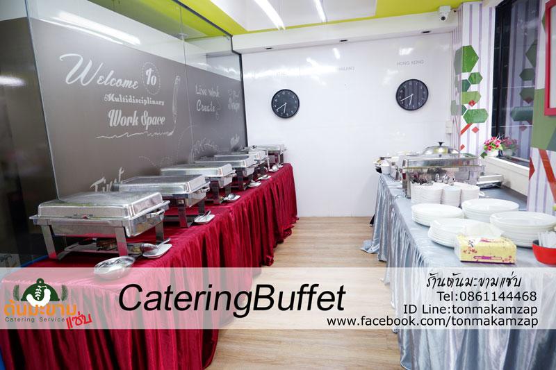 CateringBuffet อาหารบุฟเฟ่ต์นอกสถานที่