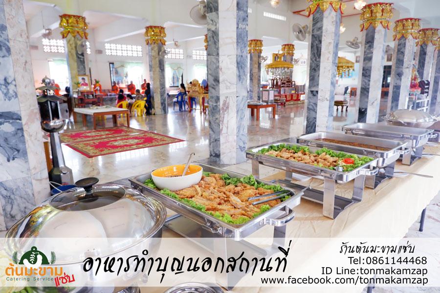 Catering อาหารทำบุญนอกสถานที่ และเลี้ยงแขกแบบบุฟเฟ่ต์