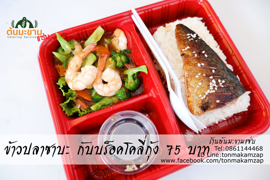 ข้าวกล่องปลาซาบะบร็อคโคลี่กุ้ง