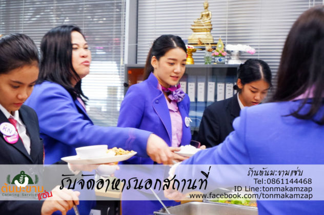 Catering Buffet งานเกษียณ การบินไทย