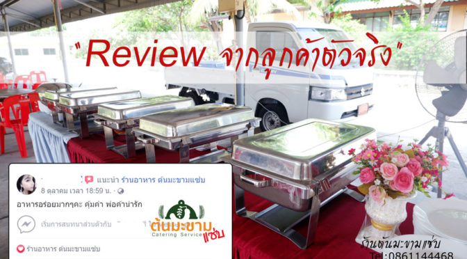 review catering
