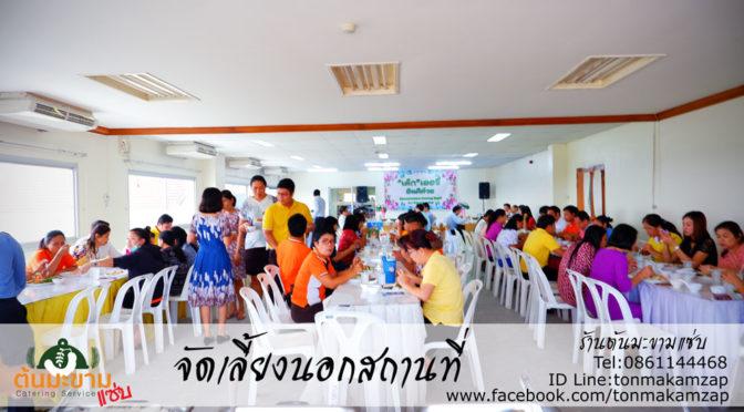 catering buffet บุฟเฟ่ต์นอกสถานที่ เกษียณ ศาลแขวงสมุทรปราการ