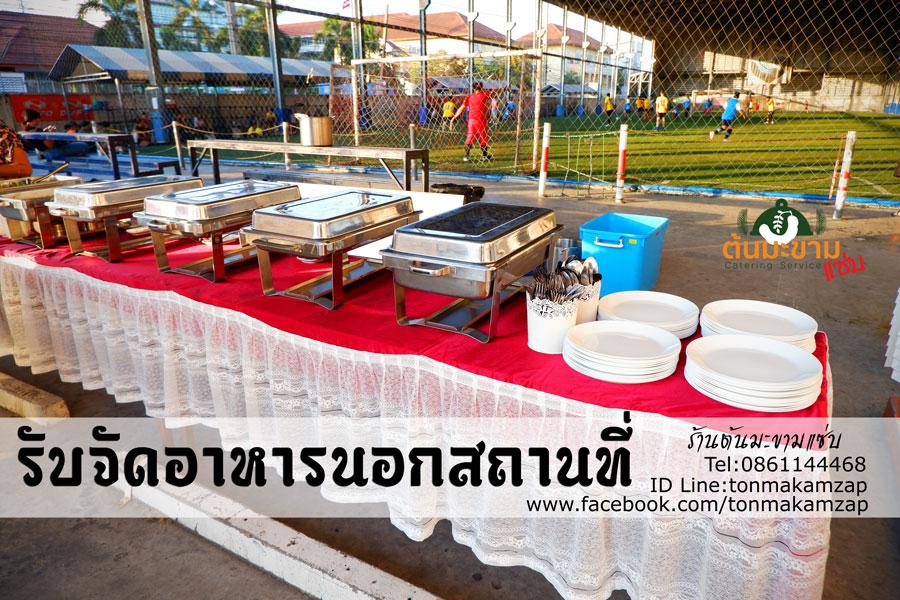 จัดเลี้ยงนอกสถานที่ เทพารักษ์ สมุทรปราการ อาหารอร่อยๆบริการเป็นกันเองที่สนามบอล KPC