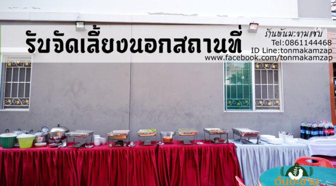 ตัวอย่างรับจัดอาหารทำบุญบ้าน หนามแดง พฤษาวิลล์