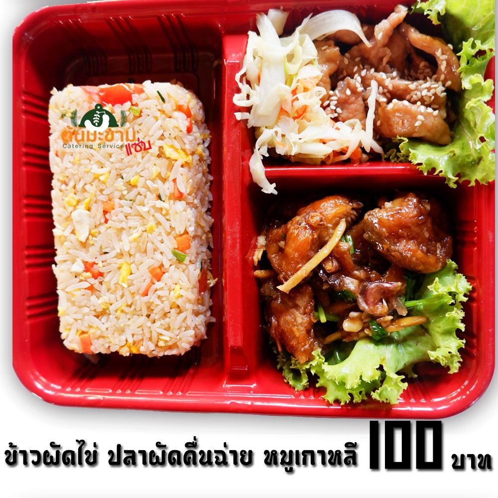 ข้าวกล่อง VVIP  3 อย่าง บรรจุในกล่องเดียว ข้าวผัดไข่ ปลานิลผัดคื่นช่าย และหมูเกาหลี
