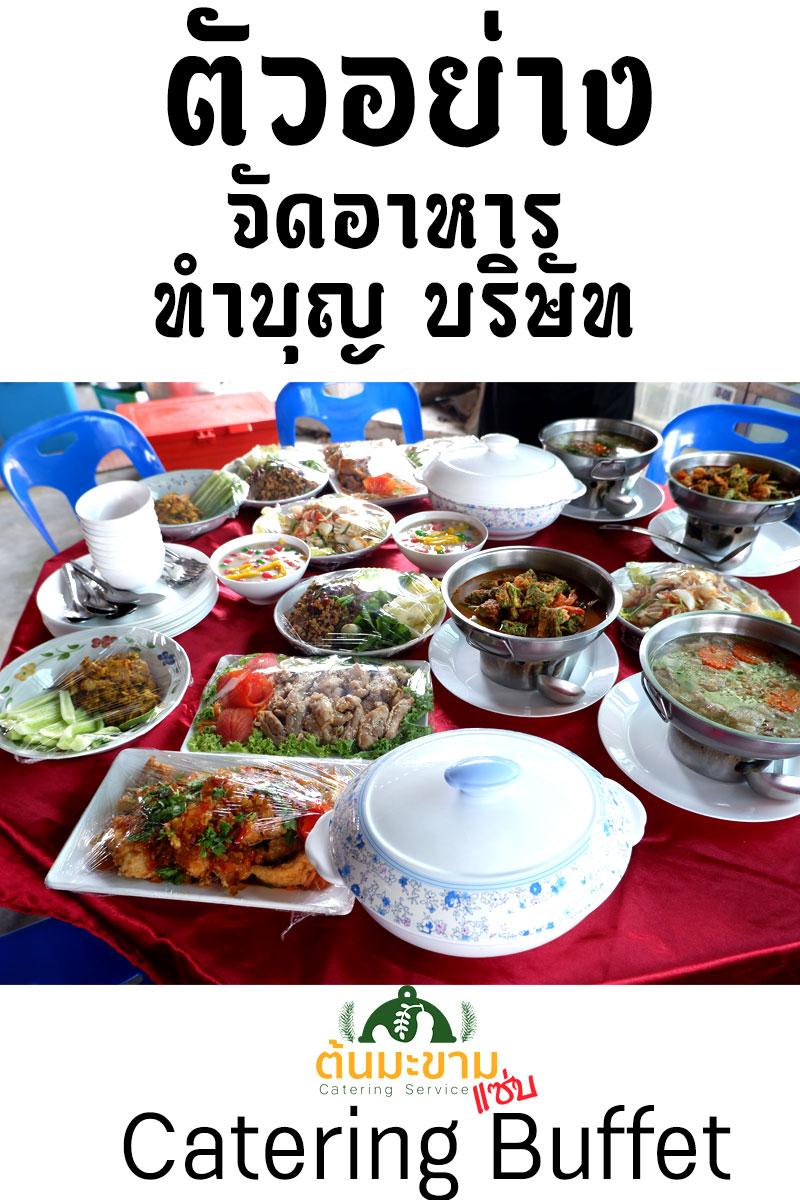 ตัวอย่าง Cateing buffet สำหรับจัดเลี้ยงนอกสถานที่