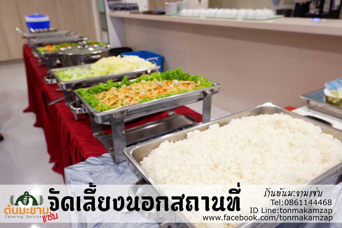 อาหารบุฟเฟ่ต์จัดประชุม โรงพยาบาลรามาบางพลี
