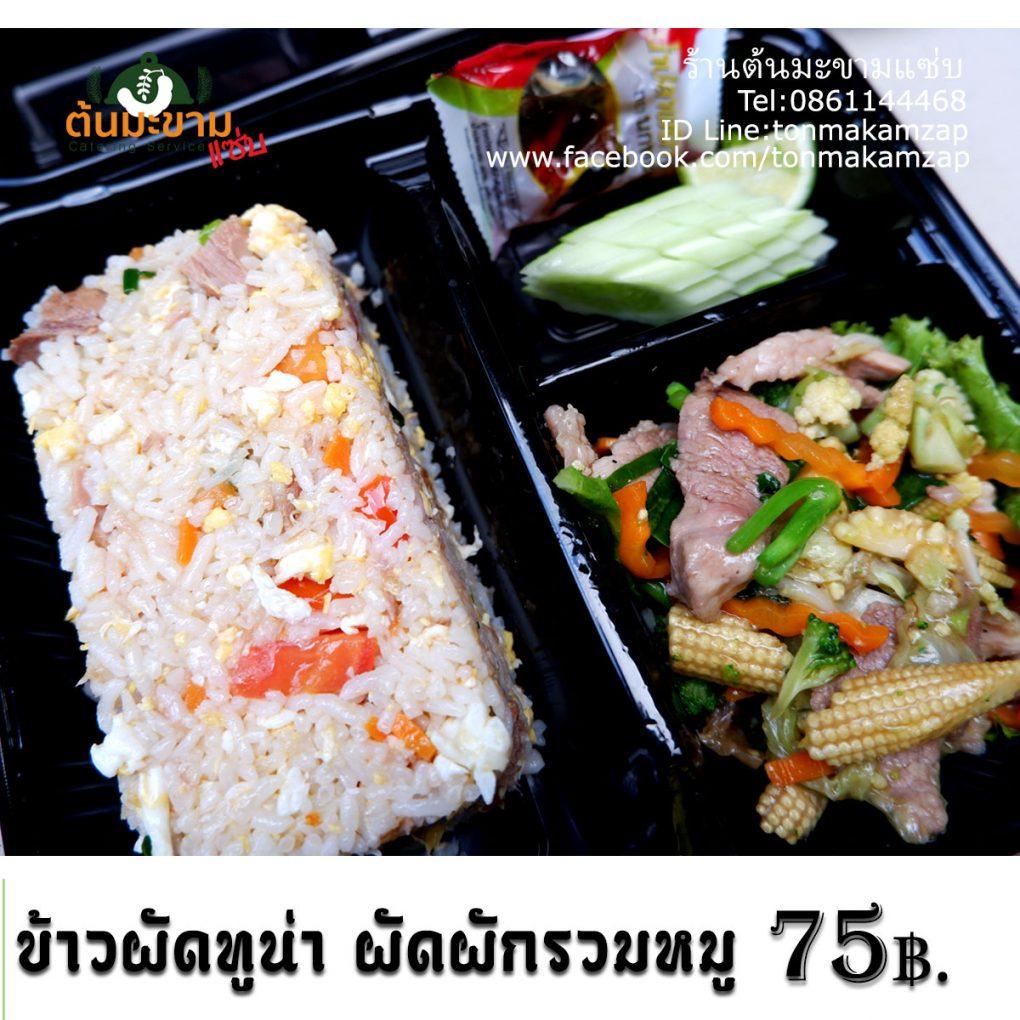 ข้าวกล่องอร่อยๆ เมนูข้าวผัดทูน่า กับผัดผักรวมหมู ราคา กล่องละ 75 บาทเท่านั้น