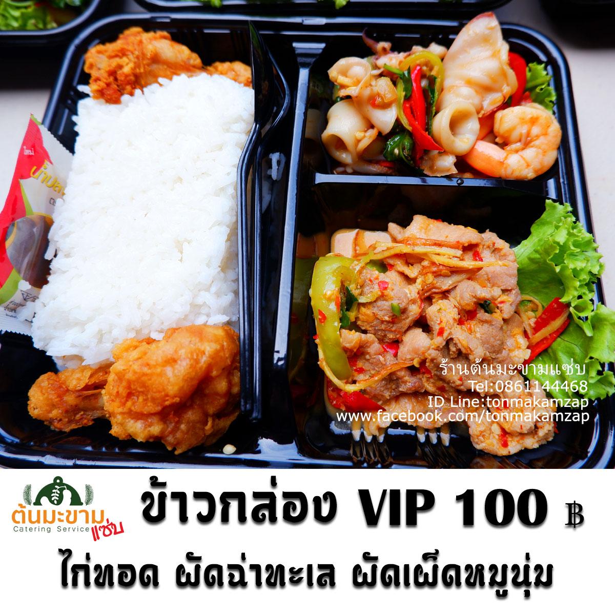 อาหารจัดประชุม สำหรับชุดข้าวกล่อง VIP