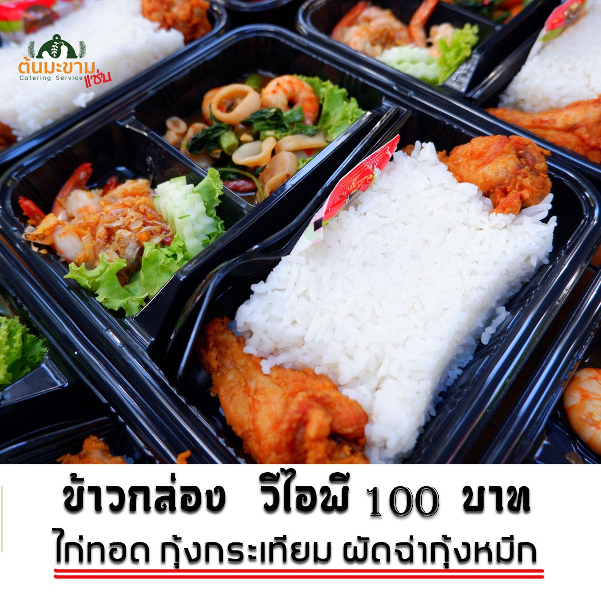 รับทำข้าวกล่อง VIP อร่อยๆและน่ากินส่ง ซอยวัดด่านสำโรง สมุทรปราการ
