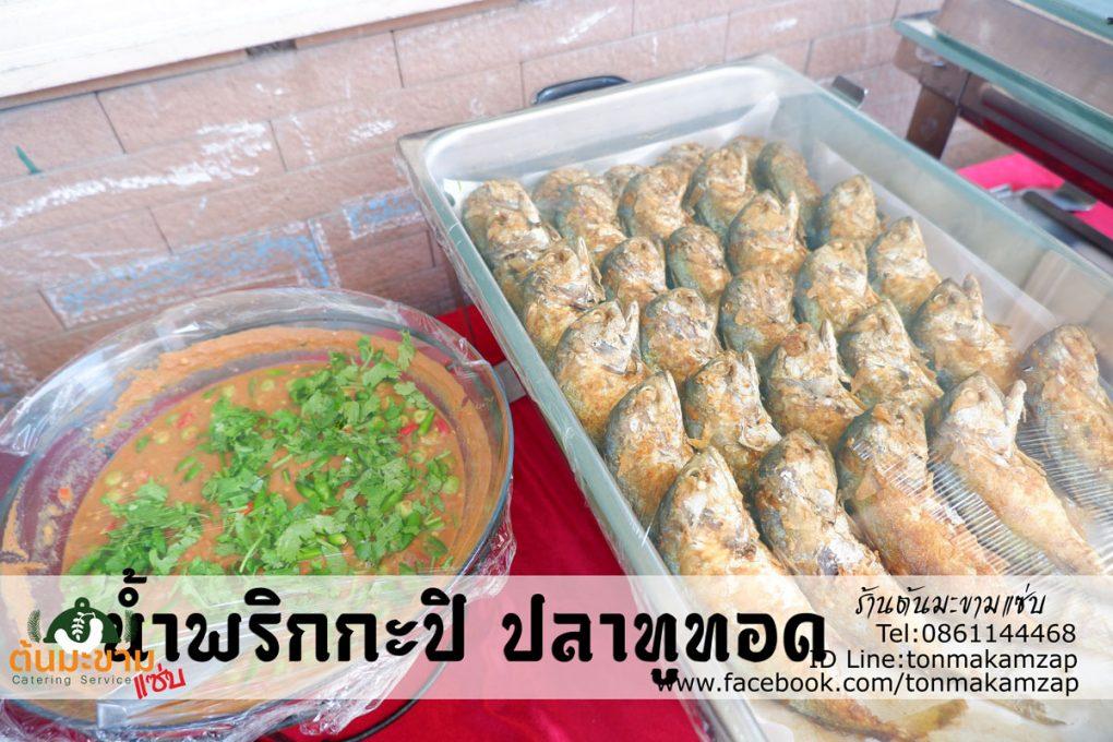 ชุดเมนูน้ำพริก กะปิ ปลาทูทอด และผักสด