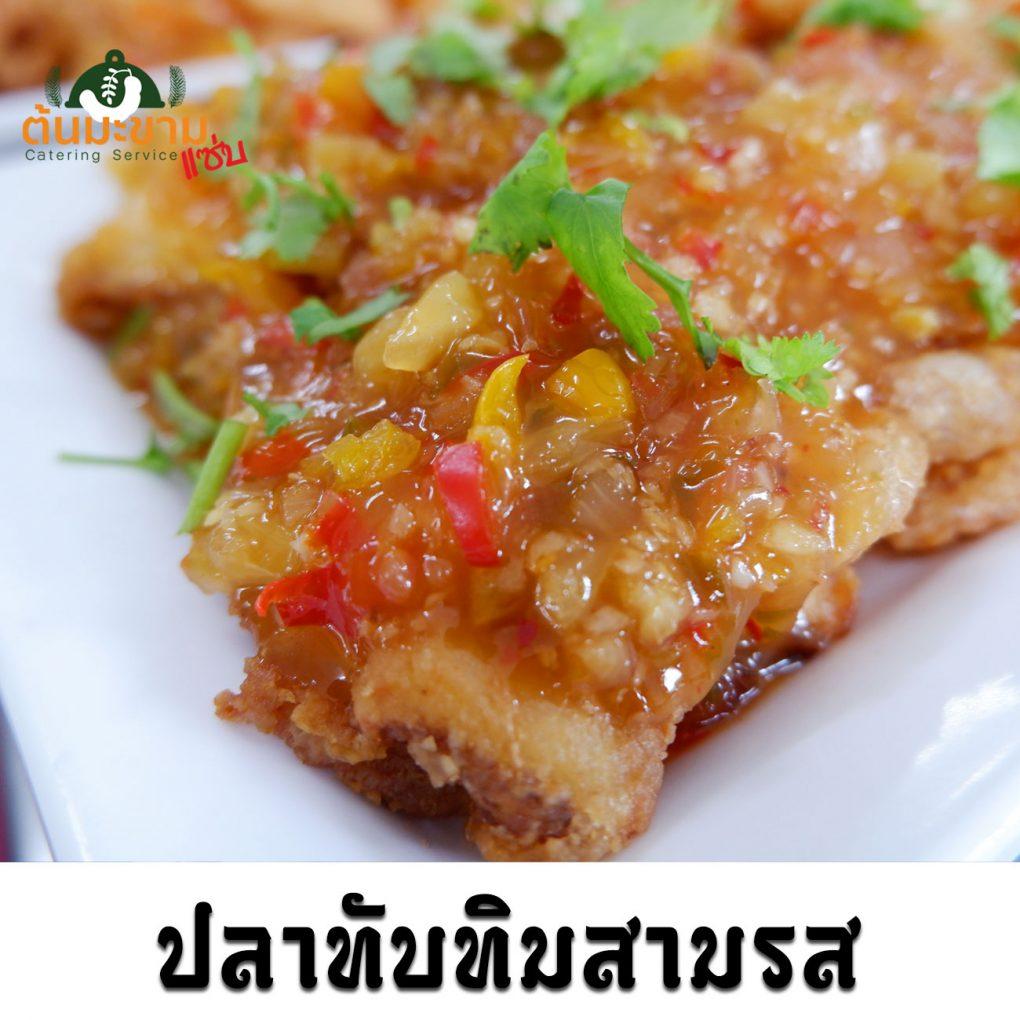 เมนูอร่อยๆ กับปลาทับทิมสามรส