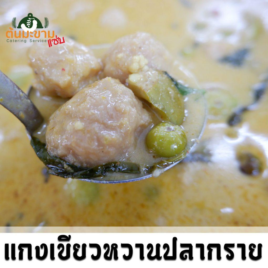 เมนู แกงเขียวหวานปลากราย อร่อยๆ