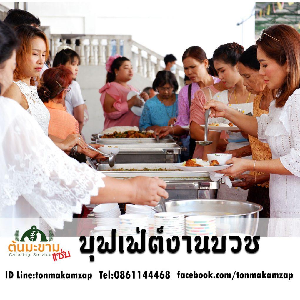รับจัดอาหารงานบวช สำหรับเลี้ยงแขกและถวายเพลพระ