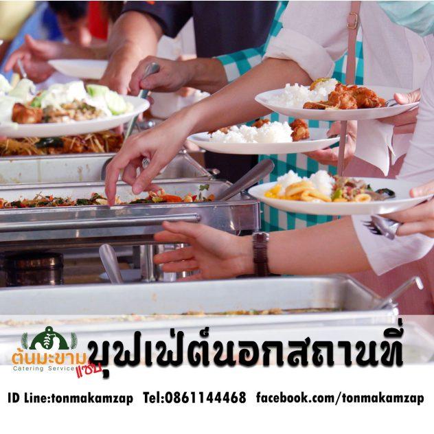 อาหารบุฟเฟ่ต์ งานบวช วัดพระนอน บางใหญ่ นนทบุรี