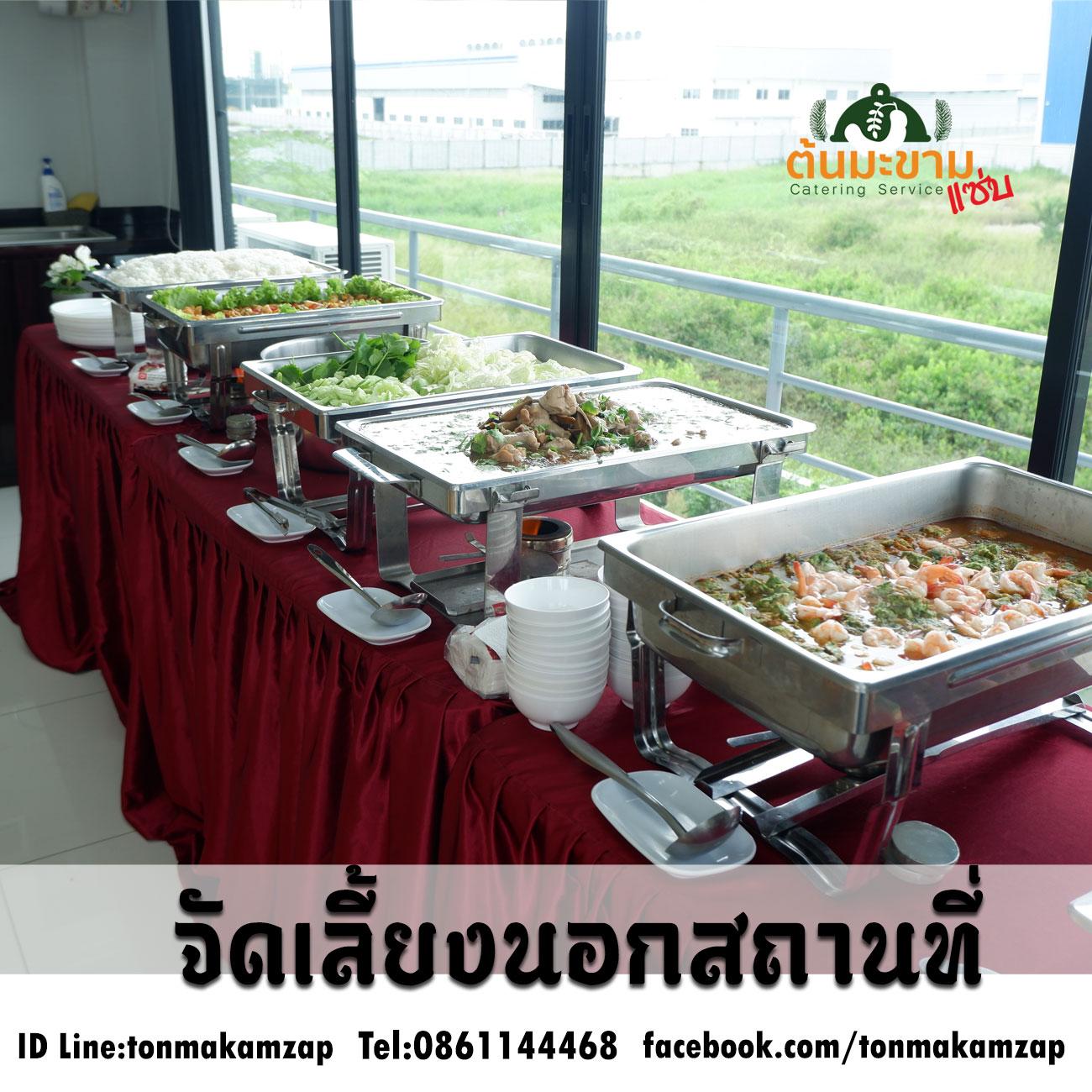 อาหารจัดประชุมนอกสถานที่ แบบบุฟเฟ่ต์ นิคมบางปูเหนือ สมุทรปราการ