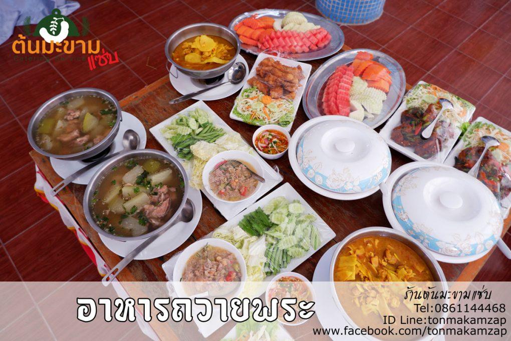 บริการจัดอาหารถวายพระให้สวยงามแบบมืออาชีพ รับรองไม่อายพระไม่อายแขกแน่นอนครับ