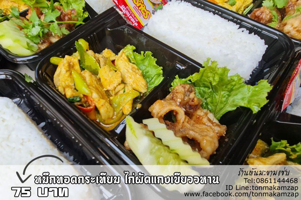 ไก่ผัดเขียวหวาน กับ หมูกระเทียม