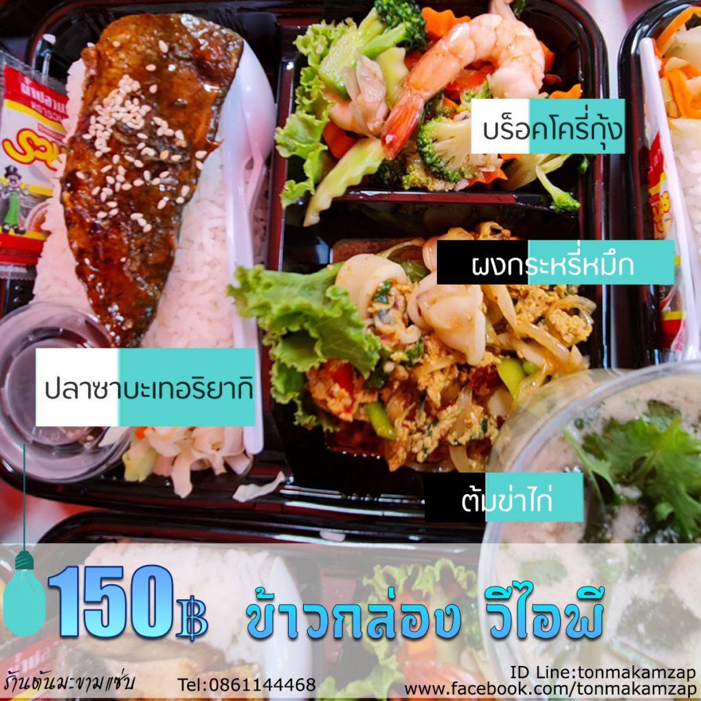 ข้าวกล่อง VIP ราคากล่องละ 150 บาทได้ตามในรูปเลยครับ