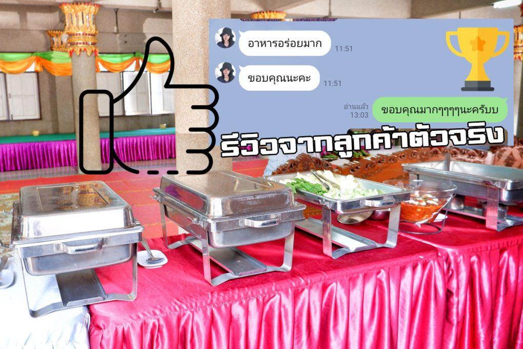 อาหารอร่อยๆ ผลการตอบรับหลังจากที่ลูกค้าใช้บริการจัดเลี้ยงแบบ บุฟเฟ่ต์นอกสถานที่กับพ่อครัวแมว
