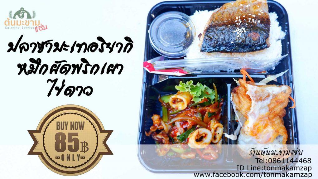 ข้าวกล่องอร่อยๆ ปลาซาบะเทอริยากิ หมึกผัดน้ำพริกเผา ไข่ดาว ราคากล่องละ 85 บาทเท่านั้น